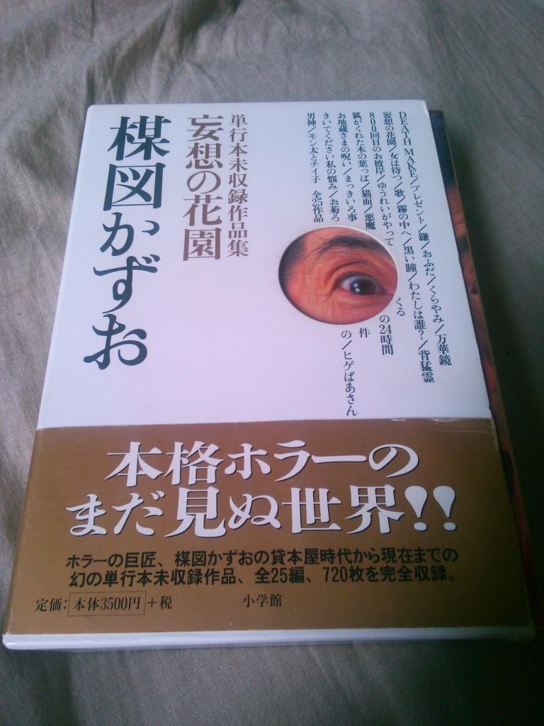 楳図かずお - 妄想の花園 (3)