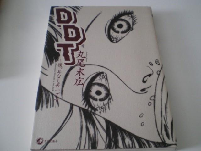 丸尾末広 - DDT ~僕、耳なし芳一です~ (青林工藝舎) (2)