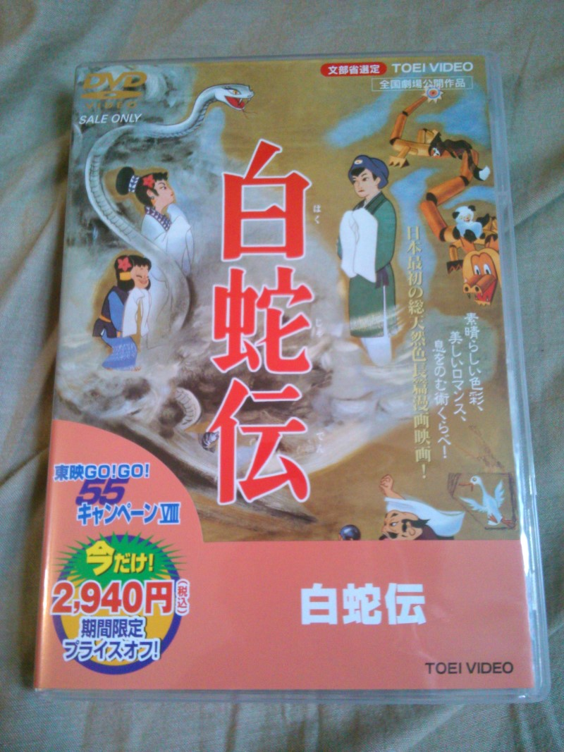 白蛇伝 DVD (1958) Front