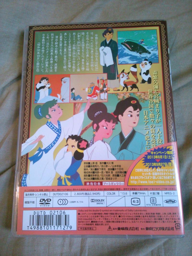 白蛇伝 DVD (1958) Back