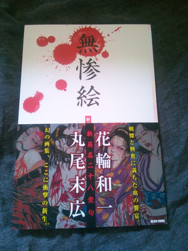 無惨絵 新英名二十八衆句 (ビームコミックス) 丸尾末広花輪和一 (1)
