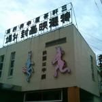 三軒茶屋中央劇場