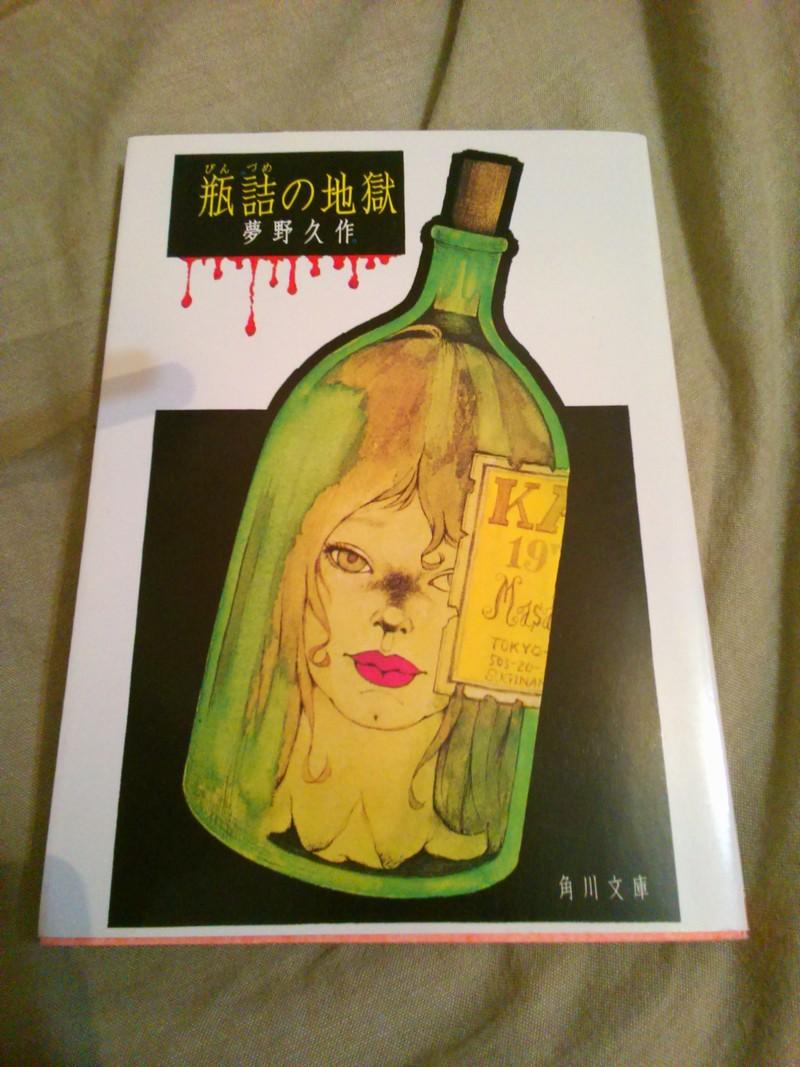 夢野久作 - 瓶詰の地獄 他 角川文庫