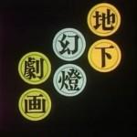 地下幻燈劇画 少女椿 1992