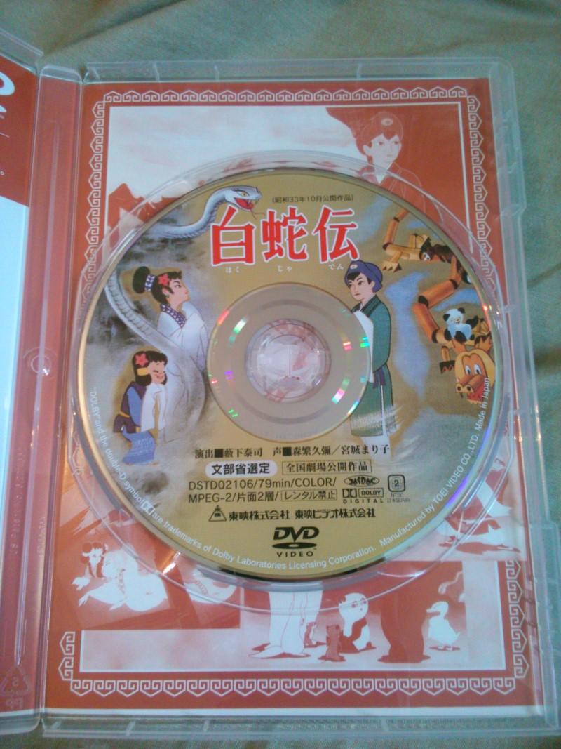 白蛇伝 DVD (1958) DVD