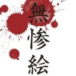 無惨絵 新英名二十八衆句 (ビームコミックス) 丸尾末広/花輪和一