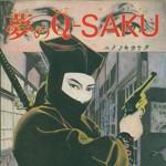 丸尾末広 – 夢のQ-SAKU (1983年版)