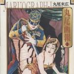 丸尾末広 – 丸尾画報Ⅱ (1996年)