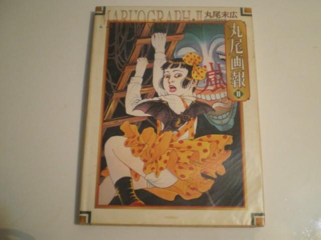 丸尾末広 - 丸尾画報Ⅱ (1996年) (1)