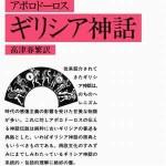 アポロドーロス ギリシア神話 (岩波文庫) 高津 春繁 訳