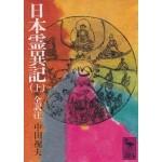 日本霊異記 / 中田 祝夫 (翻訳)
