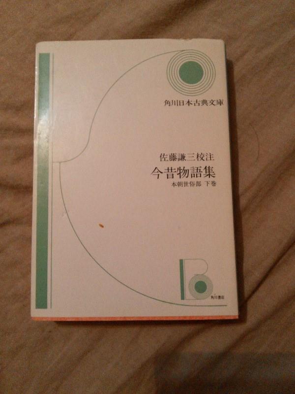 今昔物語集 (本朝世俗部上・下巻) (2)