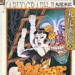 丸尾末広 – 丸尾画報Ⅰ (1996年)
