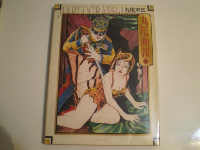 丸尾末広 - 丸尾画報Ⅰ (1996年) (1)