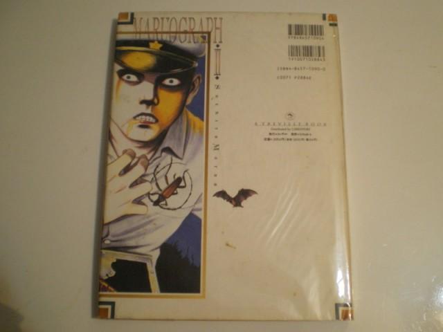 丸尾末広 - 丸尾画報Ⅱ (1996年) (2)
