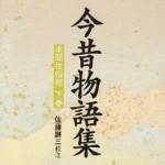 今昔物語集 (本朝世俗部上・下巻)