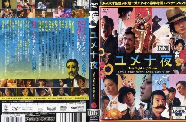 ユメ十夜 映画 (2007年公開) – ...