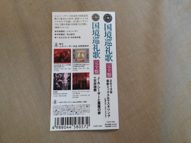 J・A・シーザー - 国境巡礼歌 完全盤 (FUJI) (7)