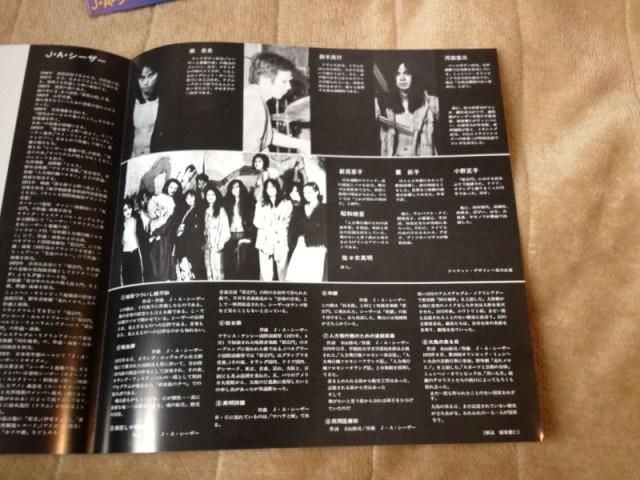 J・A・シーザー・リサイタル 国境巡礼歌 LP 2002 (10)