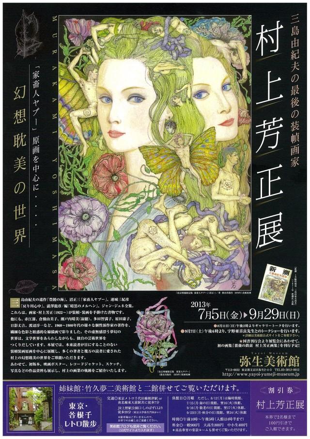 三島由紀夫の最後の装幀画家 村上芳正展