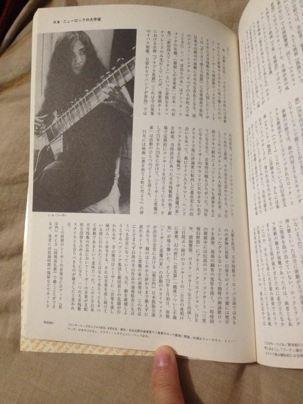 ロック画報 [07] (6)