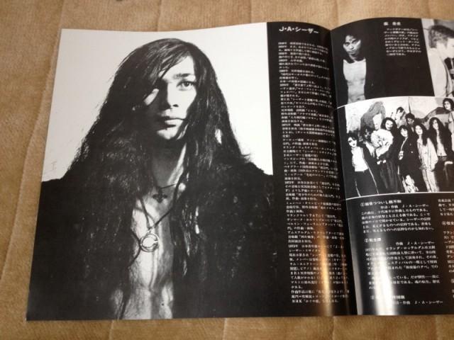 J・A・シーザー・リサイタル 国境巡礼歌 LP 2002 (9)