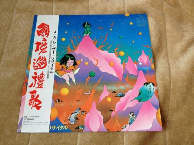 J・A・シーザー・リサイタル 国境巡礼歌 LP 2002 (1)