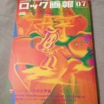 ロック画報 [07] ブルース・インターアクションズ