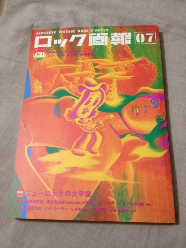 ロック画報 [07] (1)