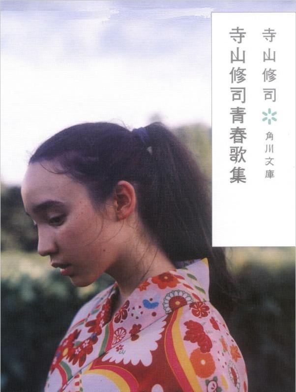 寺山修司青春歌集(角川文庫)