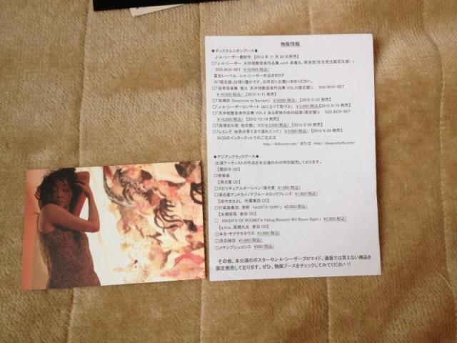 J・A・シーザーコンサート「大鳥の来る日」-The End of The World- (9)
