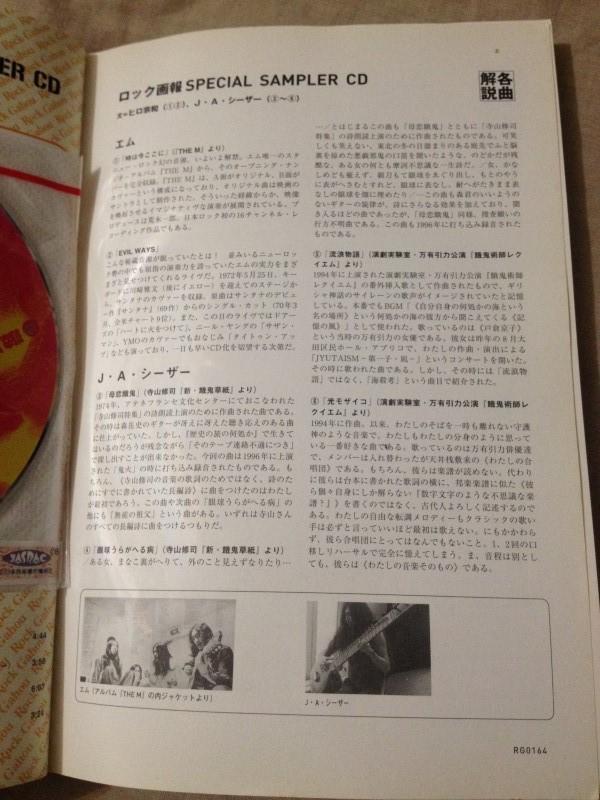 ロック画報 [07] (4)
