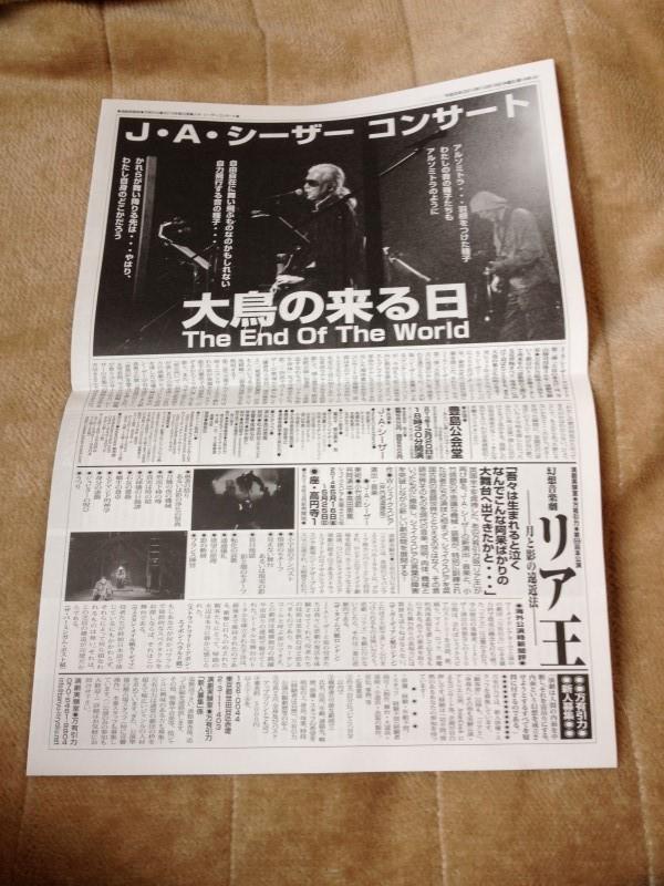 J・A・シーザーコンサート「大鳥の来る日」-The End of The World- (2)