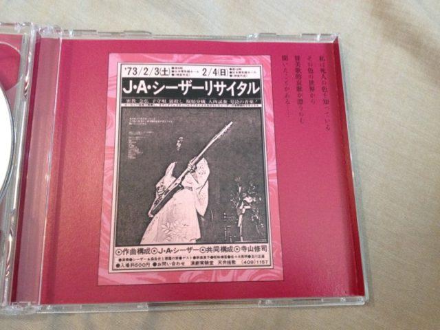 J・A・シーザー - 国境巡礼歌 完全盤 (FUJI) (5)