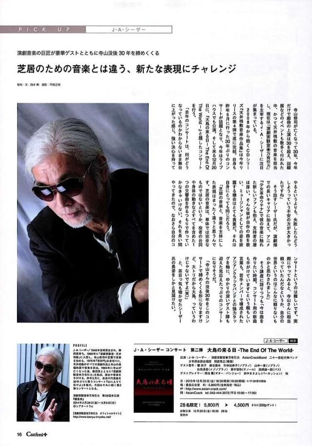 Confetti(カンフェティ) 2014 January Vol.109 Free