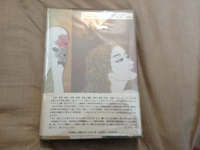完結編 家畜人ヤプー沼正三 (ミリオン出版) (2)