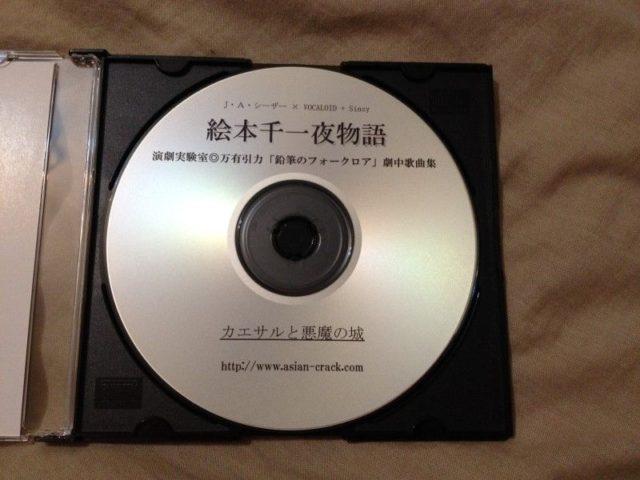 J・A・シィザー×VOCALOID+Sinsy 絵本千一夜物語