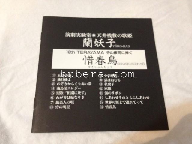 蘭妖子「10th TERAYAMA 寺山修司に捧ぐ 惜春鳥」 1994 (6)