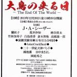 J・A・シーザー 2013/12/20 コンサート「大鳥の来る日」 -The End of The World-