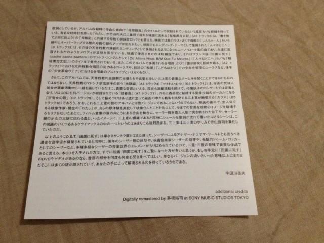 寺山修司 - 田園に死す (J・A・シーザー) デジパック仕様 (05)