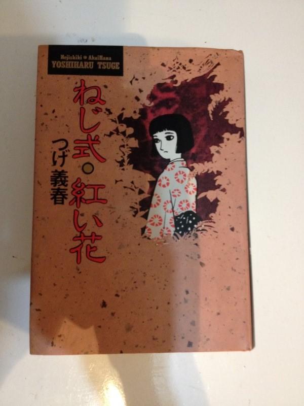 つげ義春 - ねじ式紅の花 (1)