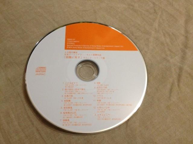 寺山修司 - 田園に死す (J・A・シーザー) デジパック仕様 (03)