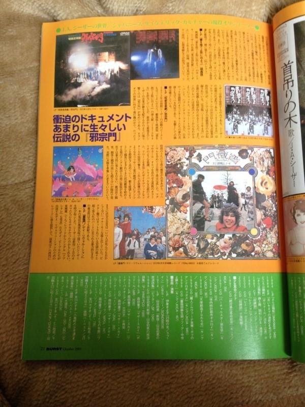 J・A・シーザー の世界 (BURST 2001年10月号) (8)
