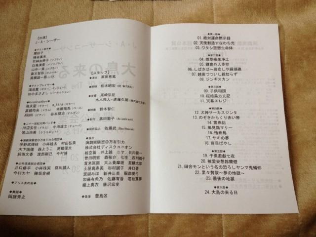 J・A・シーザーコンサート「大鳥の来る日」-The End of The World- (12)