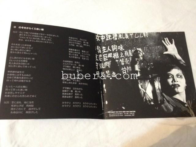 蘭妖子「10th TERAYAMA 寺山修司に捧ぐ 惜春鳥」 1994 (8)