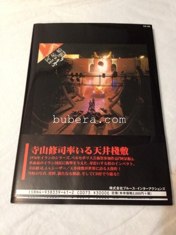 天井桟敷阿呆船 (Fringe music in Japan) (2)