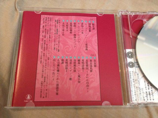 J・A・シーザー - 国境巡礼歌 完全盤 (FUJI) (2)