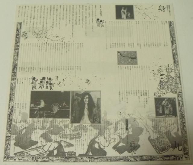 J・A・シーザー 身毒丸 (LP) (3)