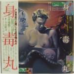 J・A・シーザー 身毒丸 (LP)