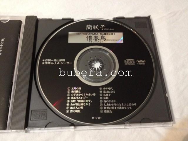 蘭妖子「10th TERAYAMA 寺山修司に捧ぐ 惜春鳥」 1994 (3)